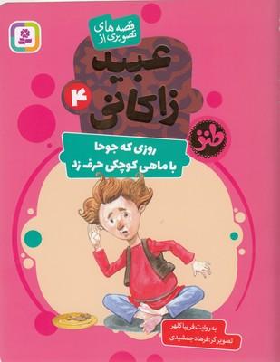 قصه-هاي-تصويري-از-عبيد-زاكاني-4