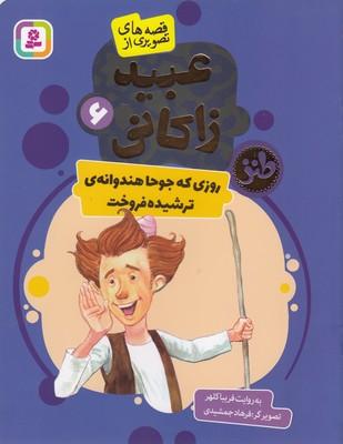 قصه-هاي-تصويري-از-عبيد-زاكاني-6