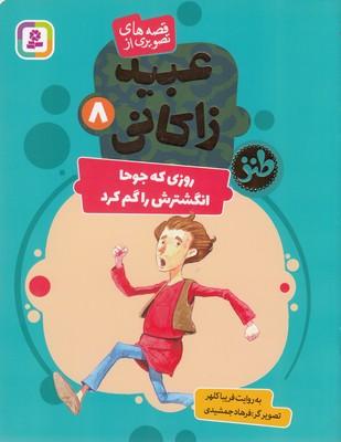 قصه-هاي-تصويري-از-عبيد-زاكاني-8