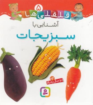 قلقلي-ها-5-آشنايي-با-سبزيجات