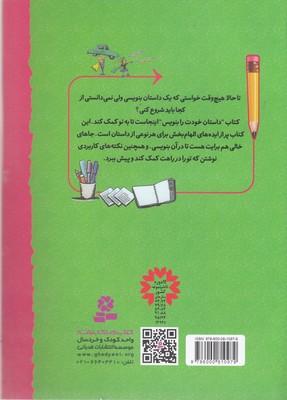 تصویر خودت داستان بنويس-آموزش خلاق داستان نويسي به بچه ها