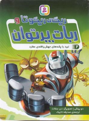 ريكي-ريكوتا-و-ربات-پرتوان-2