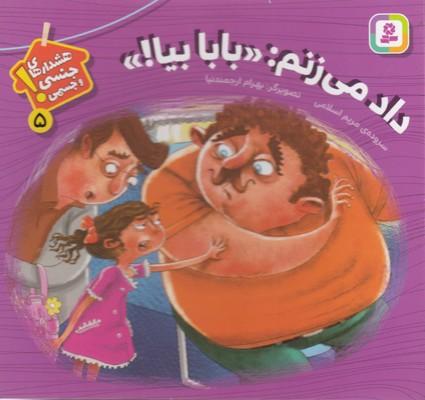 هشدارهاي-جنسي-وجسمي5-دادمي-زنم-بابابيا