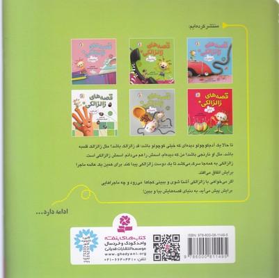 تصویر قصه هاي زالزالكي 2-رينگ رينگي
