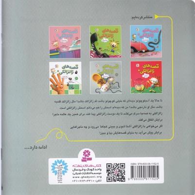 تصویر قصه هاي زالزالكي 5-بندي بندي
