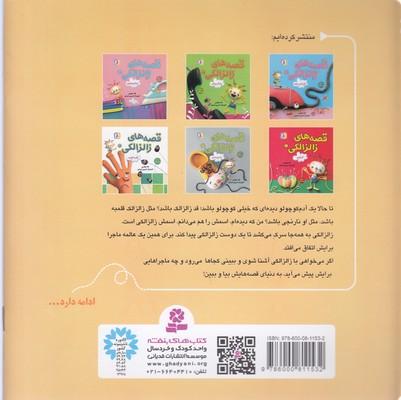 تصویر قصه هاي زالزالكي 6-قلمبه قلمبه