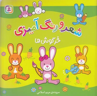 تصویر شعر و رنگ آميزي-خرگوش ها