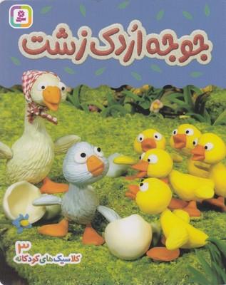 کلاسیک-های-کودکانه-3-جوجه-اردک-زشت