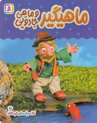 کلاسیک-های-کودکانه-6-ماهیگیر-و-ماهی-جادویی