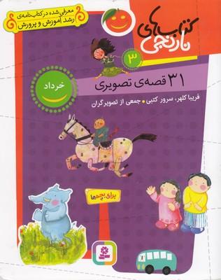 كتاب-هاي-نارنجي-3-31-قصه-ي-تصويري-خرداد