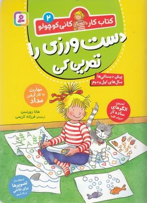 کتاب-کار-کانی-کوچولو-2-دست-ورزی-را-تمرین-کن