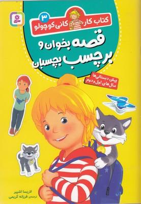 كتاب-كار-كاني-كوچولو-3-قصه-بخوان-وبرچسب-بچسبان