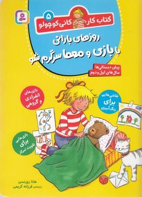 كتاب-كار-كاني-كوچولو-5-روزهاي-باراني-بابازي-ومعماسرگرم-شو