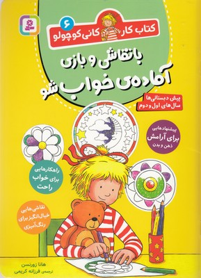كتاب-كار-كاني-كوچولو-6-بانقاشي-وبازي-آماده-ي-خواب-شو