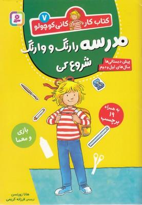 كتاب-كار-كاني-كوچولو-7-مدرسه-رارنگ-ووارنگ-شروع-كن