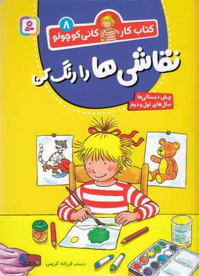 كتاب-كار-كاني-كوچولو-8-نقاشي-هارا-رنگ-كن