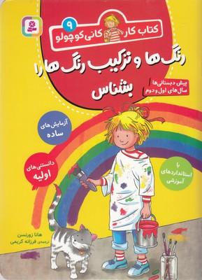 كتاب-كار-كاني-كوچولو-9-رنگ-هاوتركيب-رنگ-هارا-بشناس