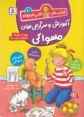 كتاب-كار-كاني-كوچولو-10-آموزش-وسرگرمي-هاي-مسواكي
