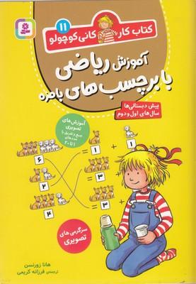 كتاب-كار-كاني-كوچولو-11-آموزش-رياضي-بابرچسب-هاي-بامزه