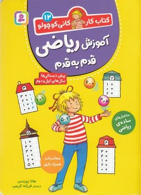 كتاب-كار-كاني-كوچولو-12-آموزش-رياضي-قدم-به-قدم
