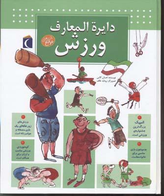 دايره-المعارف-ورزش
