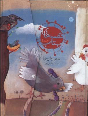 قصه-هاي-مهتاب-(جلد2)-بهترين-جاي-دنيا-