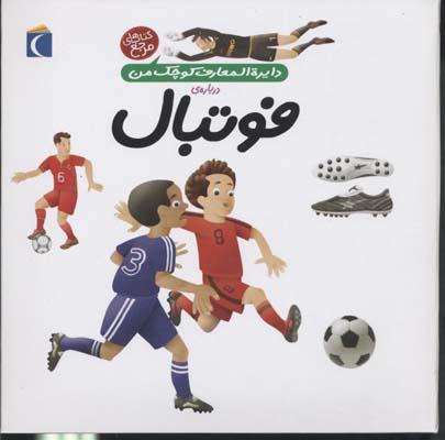 دايره-المعارف-كوچك-من-درباره-ي-فوتبال