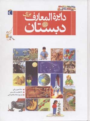 دايره-المعارف-بزرگ-دبستان-