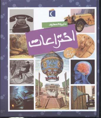 دايره-المعارف-اختراعات