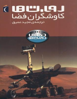 دنياي-روبات-ها-كاوشگران-فضا
