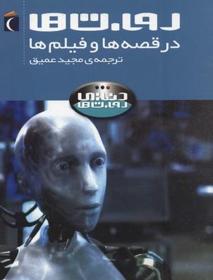 دنياي-روبات-ها-درقصه-ها-و-فيلم-ها