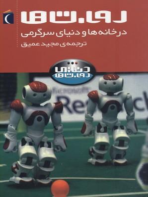 دنياي-روبات-ها-در-خانه-و-دنياي-سرگرمي