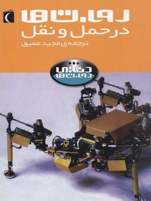 دنياي-روبات-ها-حمل-ونقل