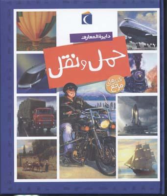 دايره-المعارف-حمل-و-نقل