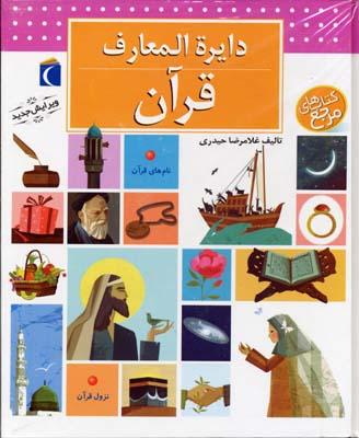 دايره-المعارف-قرآن