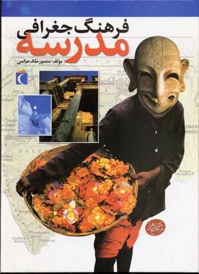 فرهنگ-جغرافي-مدرسهr(رحلي)محراب
