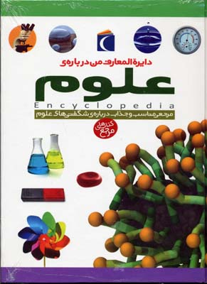 دايره-المعارف-من-درباره-علوم
