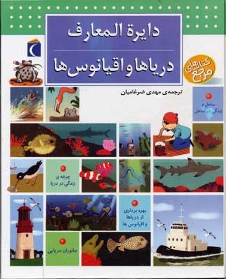 دايره-المعارف-درياها-و-اقيانوس-ها