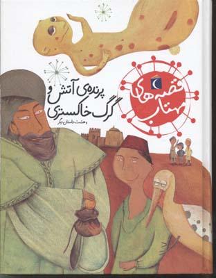 قصه-هاي-مهتاب-(4جلد-)-پرنده-آتش-و-گرگ-خاكستري-