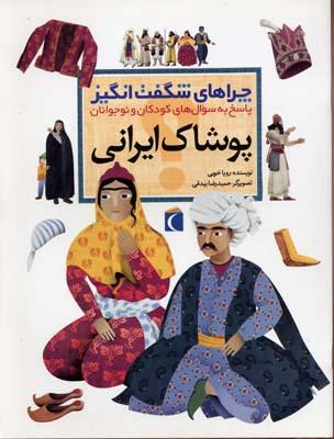 چراهاي-شگفت-انگيز---پوشاك-ايراني