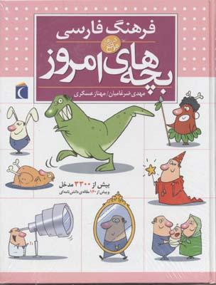 فرهنگ-فارسي-بچه-هاي-امروز