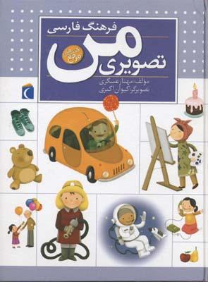 فرهنگ-فارسي-تصويري-من
