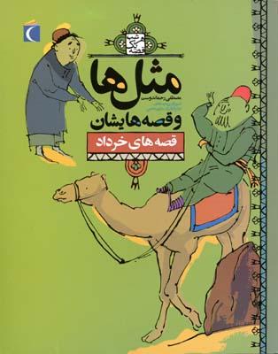 مثلها-و-قصه-هايشان---خرداد
