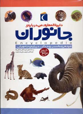 دايره-المعارف-من-درباره-جانوران