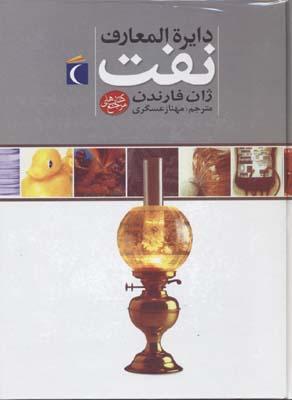 دايره-المعارف-نفت-