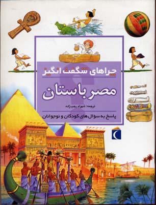 چراهاي-شگفت-انگيز---مصر-باستان