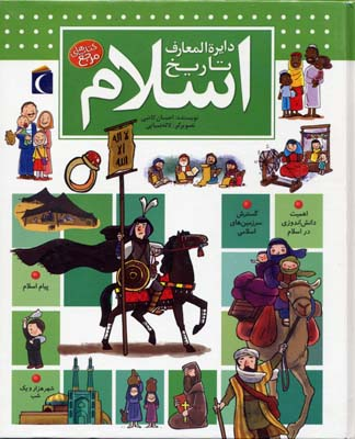 دايره-المعارف-تاريخ-اسلام