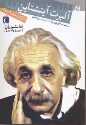دانشوران-ديروز-و-امروز(آلبرت-آينشتاين)