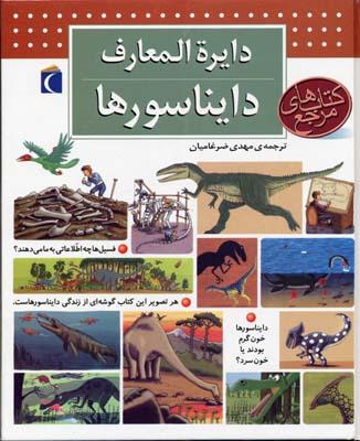 دايره-المعارف-دايناسورها