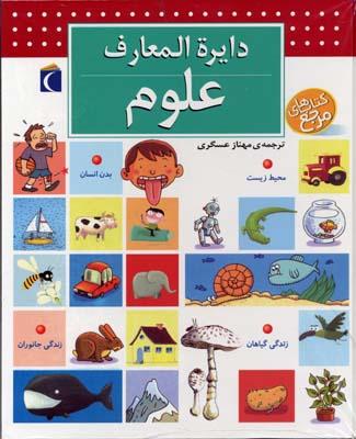 دايره-المعارف-علوم